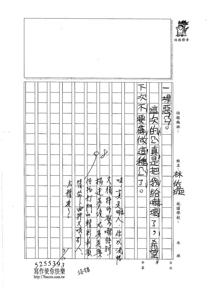 106W4103 林佑璇 (4)