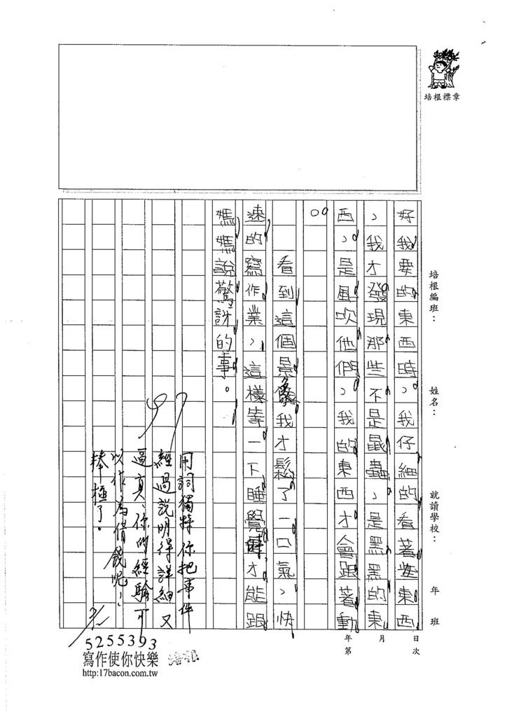 106W4103 林詠婕 (3)