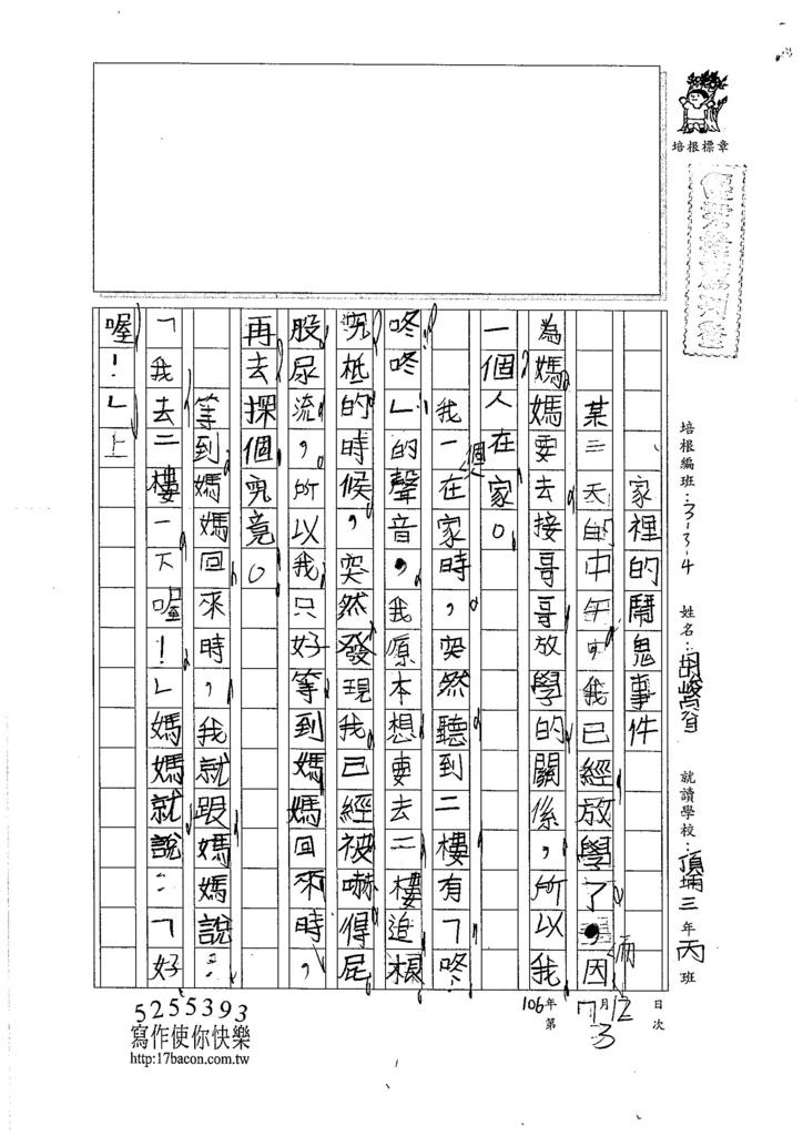 106W4103 胡峻睿 (1)