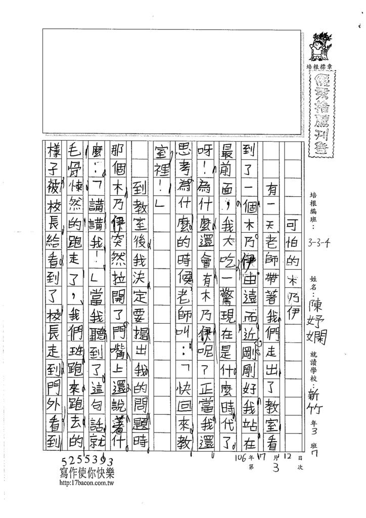 106W4103 陳妤嫻 (1)