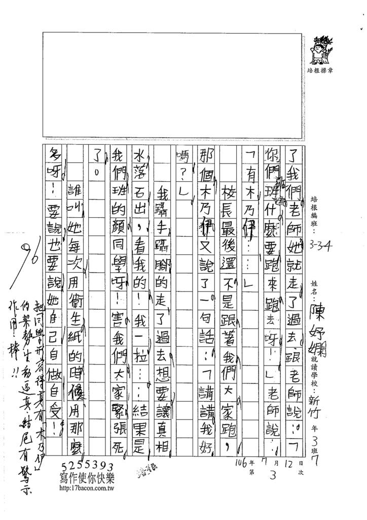 106W4103 陳妤嫻 (2)