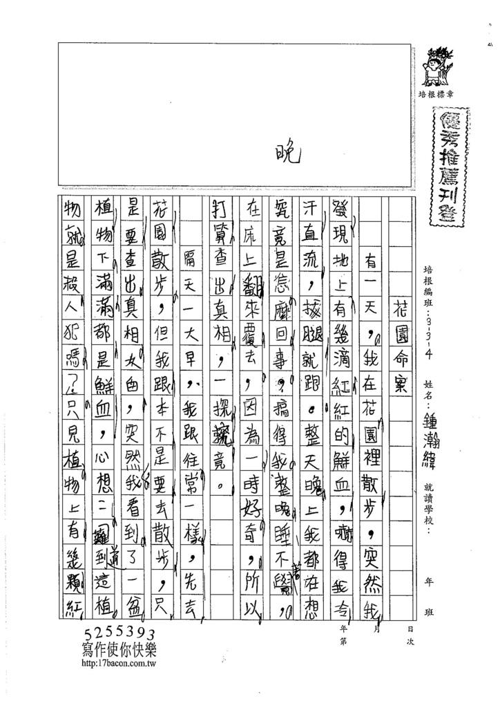 106W4103 鍾瀚緯 (1)