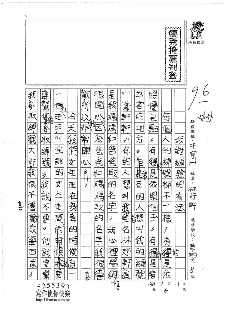 106TMW106林妤軒 (1)