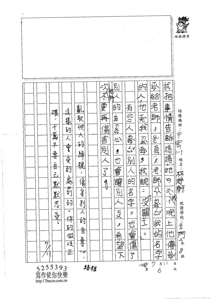 106TMW106林妤軒 (2)