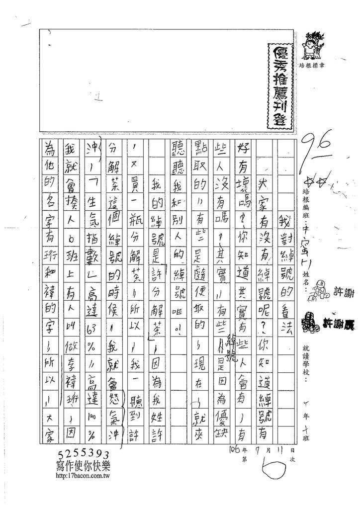 106TMW106許謝辰 (1)