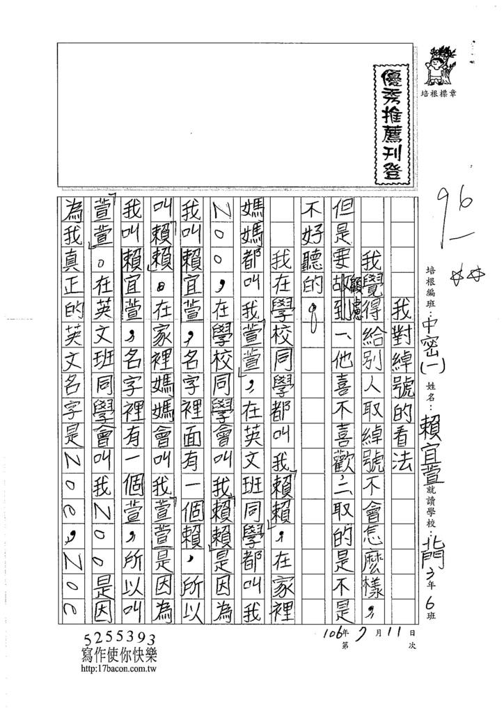 106TMW106賴宜萱 (1)