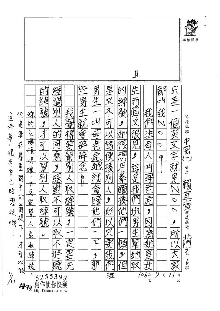 106TMW106賴宜萱 (2)