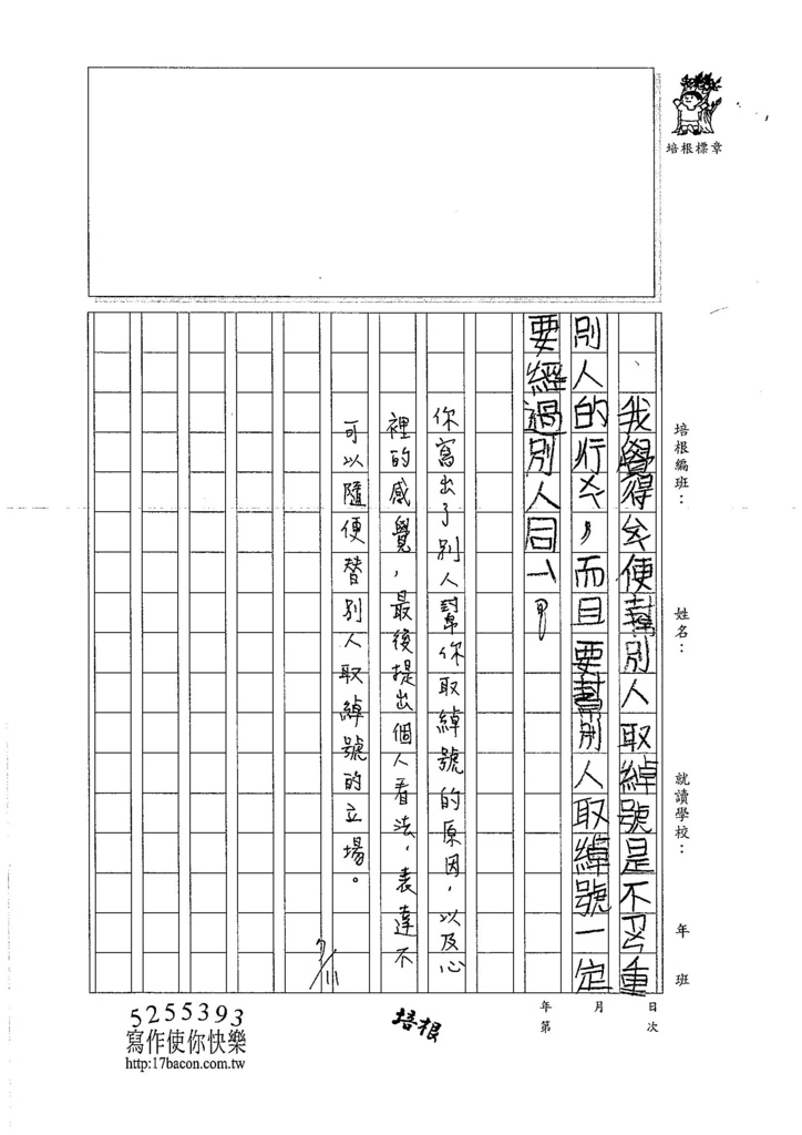 106TMW106顏靖栩 (3)