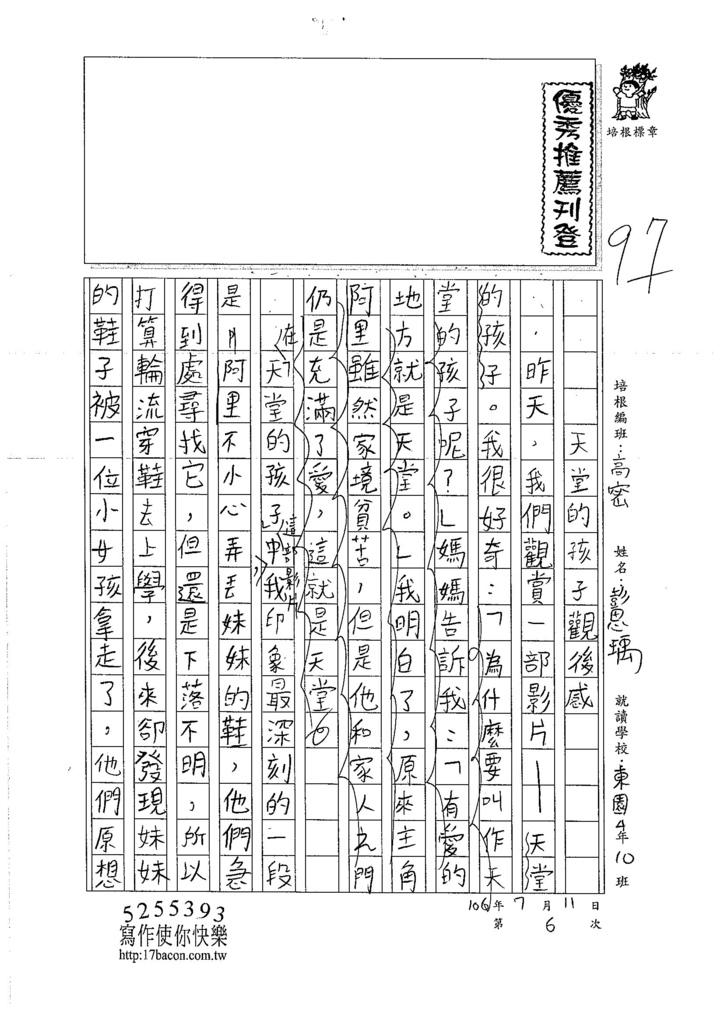 106TSW106彭思瑀 (1)