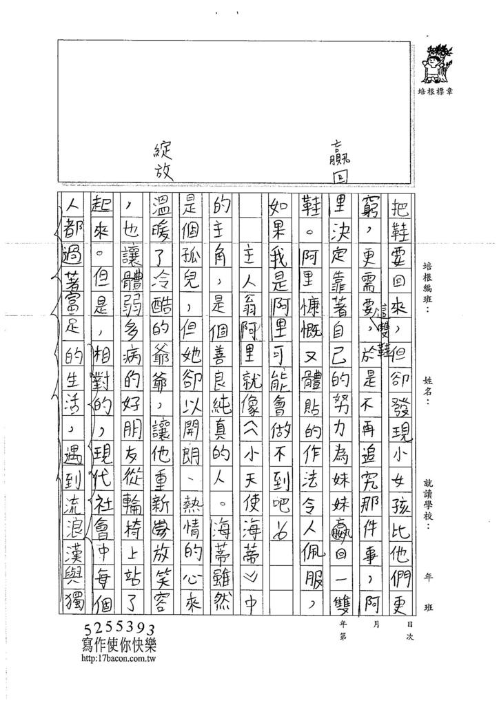 106TSW106彭思瑀 (2)