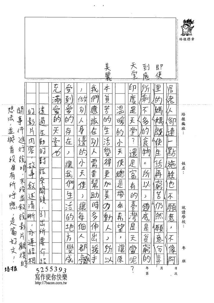 106TSW106彭思瑀 (3)