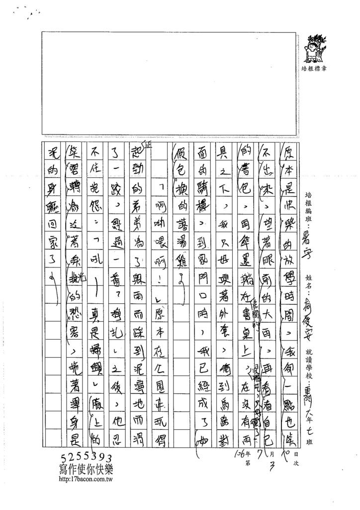 106V03柯俊安 (2)