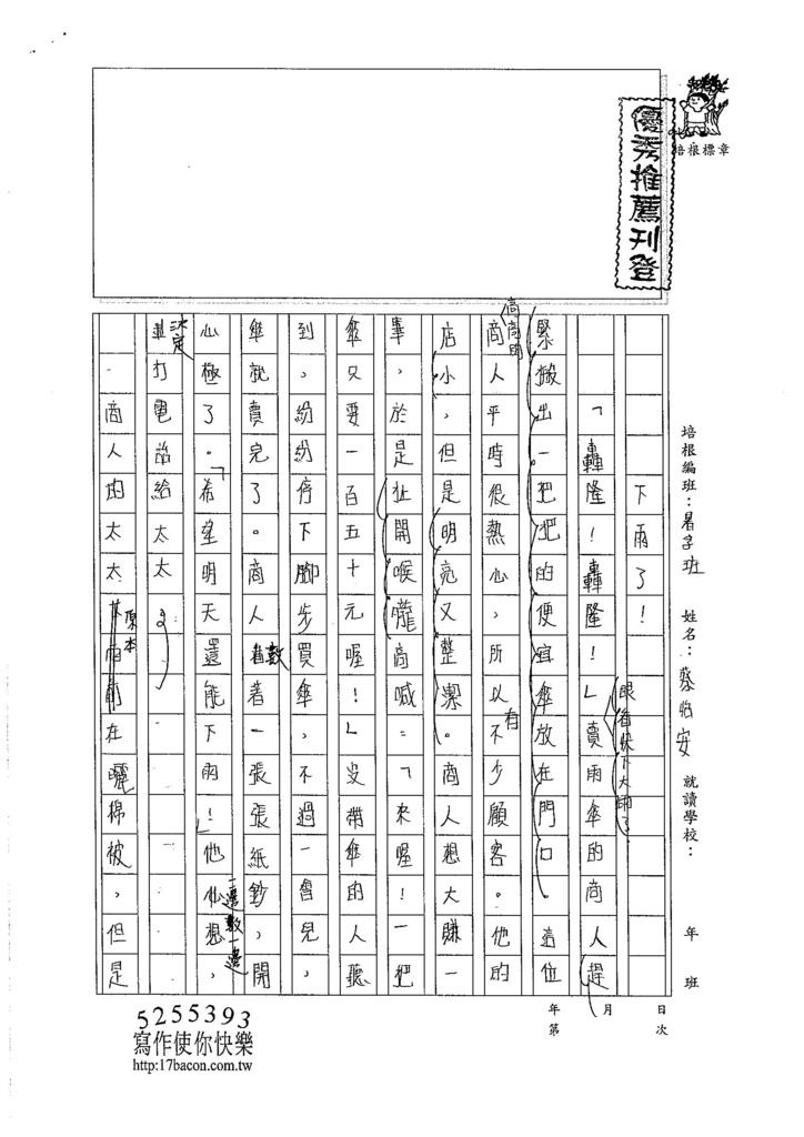 106V03蔡怡安 (1)