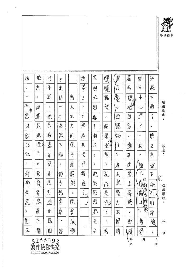 106V03蔡怡安 (2)