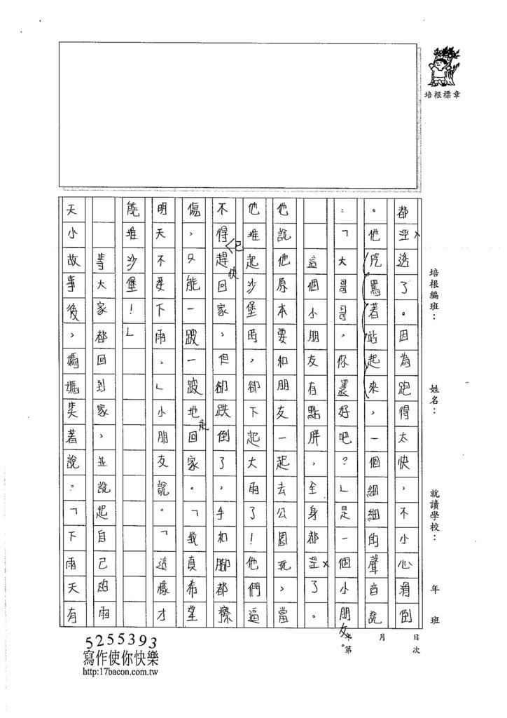 106V03蔡怡安 (3)