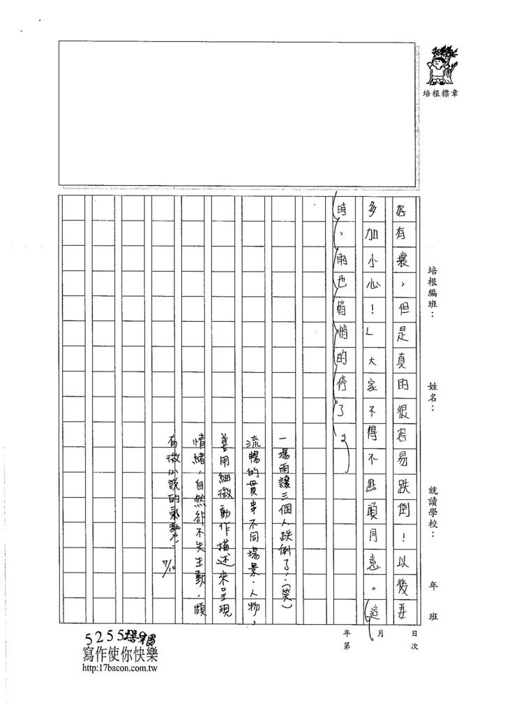 106V03蔡怡安 (4)