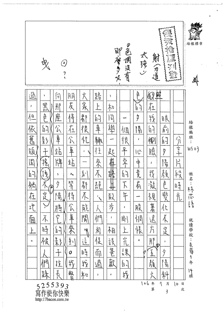 106WS03林芯語 (1)