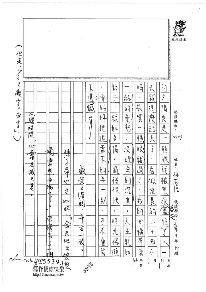 106WS03林芯語 (3)
