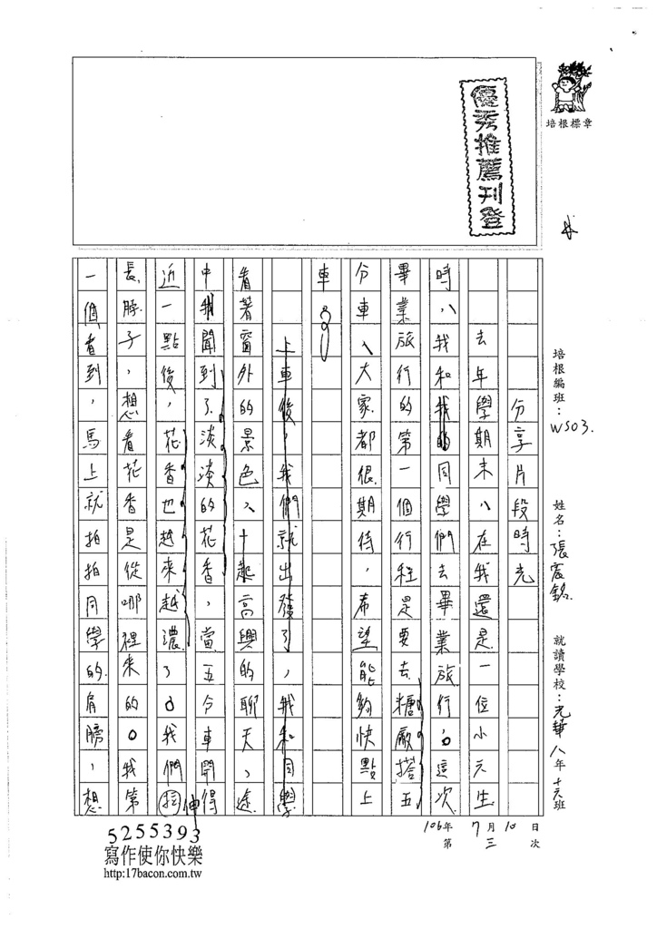 106WS03張宸銘 (1)