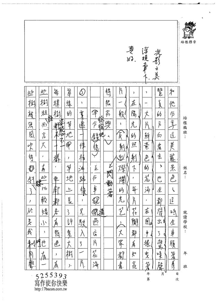 106WS03張宸銘 (2)