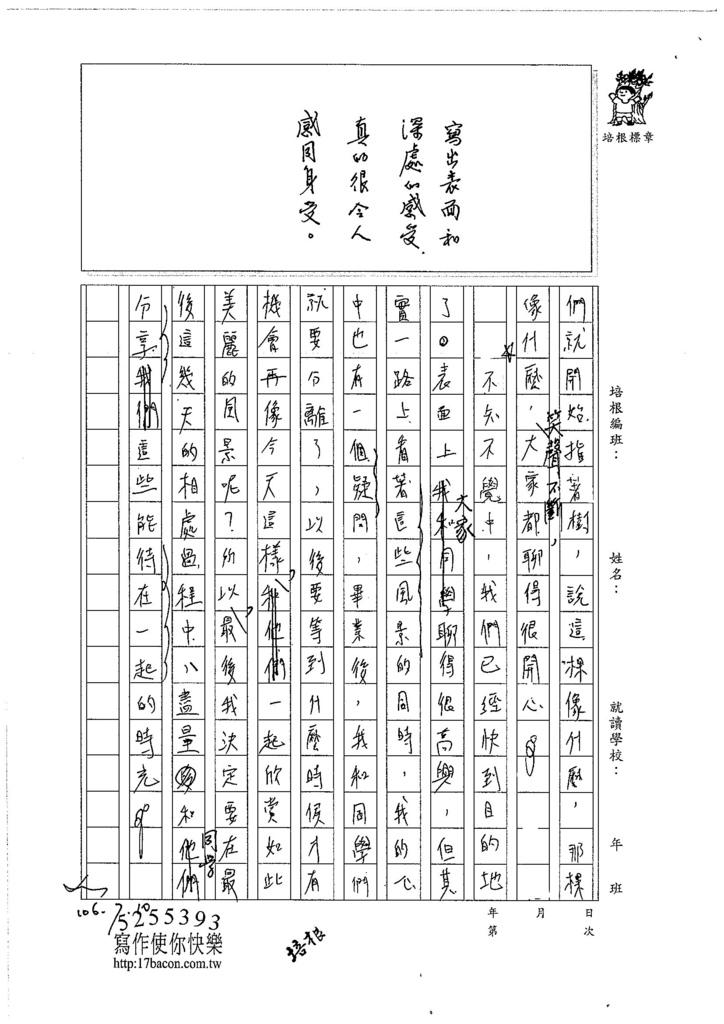 106WS03張宸銘 (3)