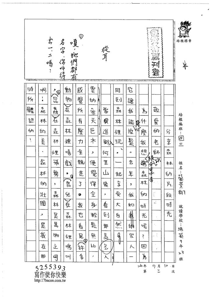 106WS03蔡景翔 (1)