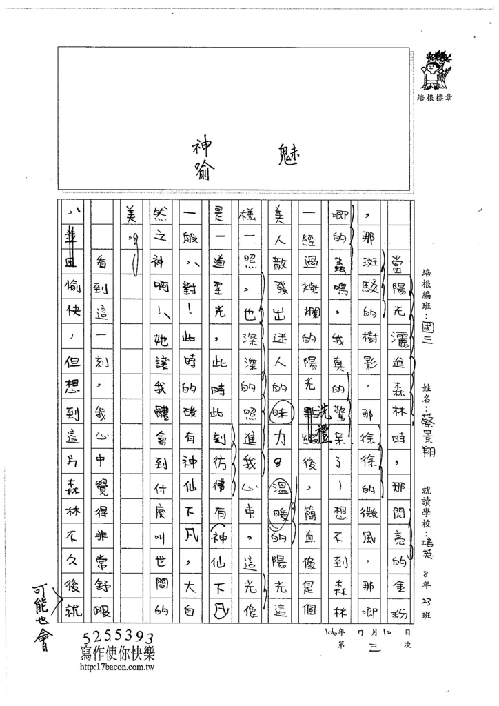 106WS03蔡景翔 (2)