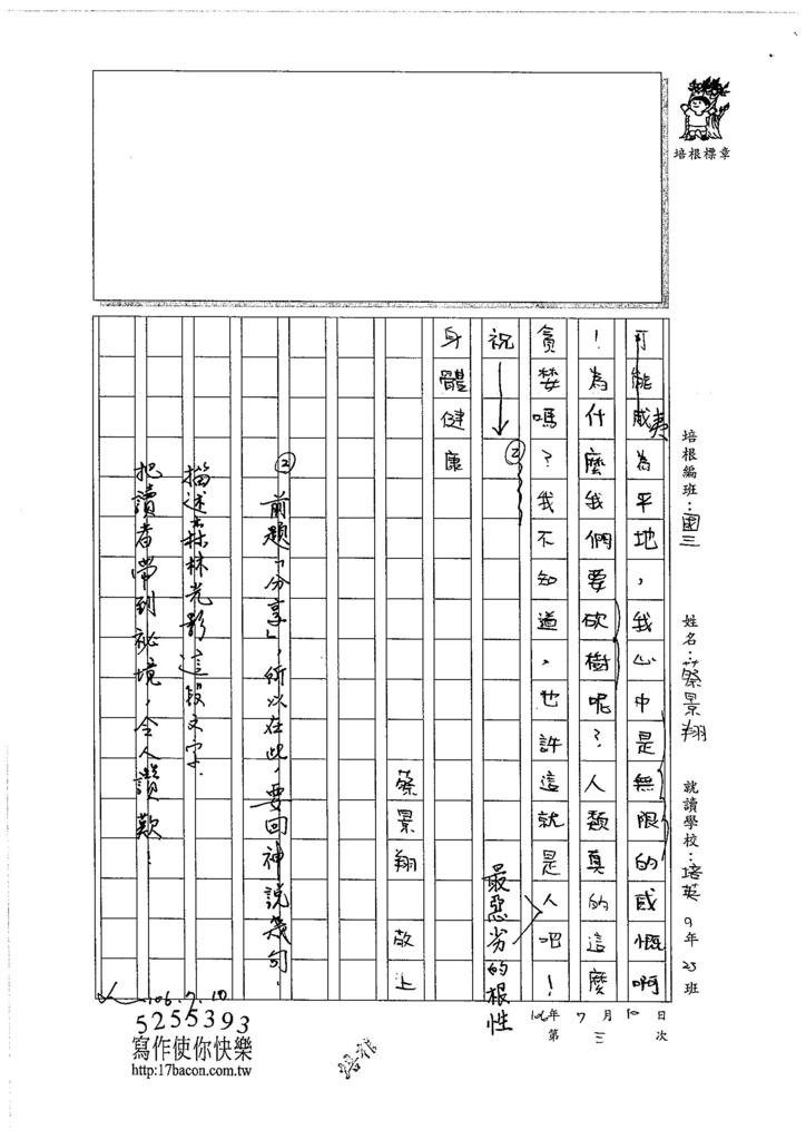106WS03蔡景翔 (3)