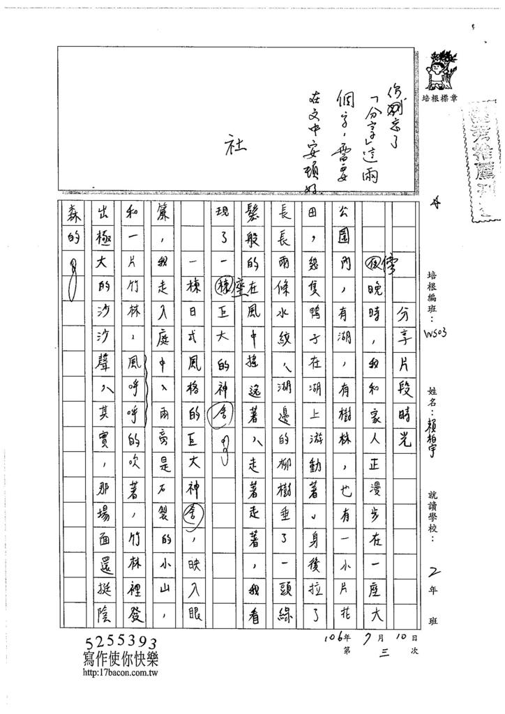106WS03賴柏宇 (1)