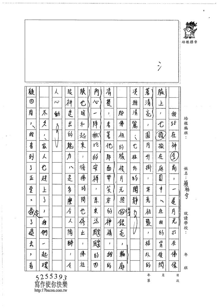 106WS03賴柏宇 (2)