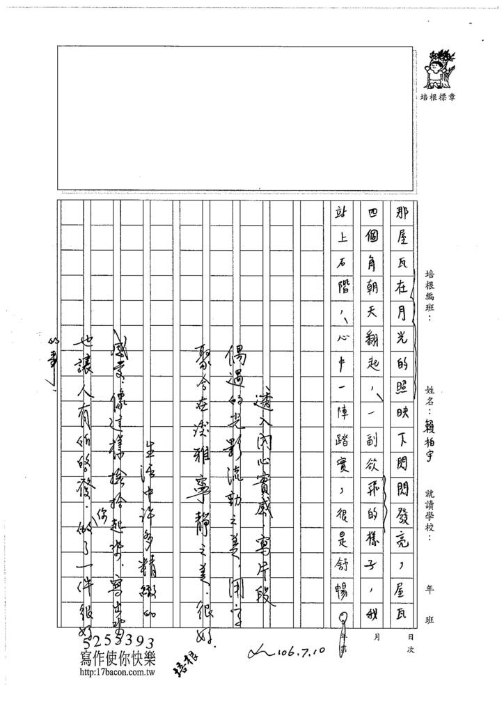 106WS03賴柏宇 (3)