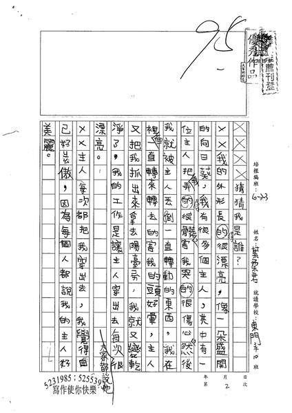 99W3302葉柔君 (1).jpg