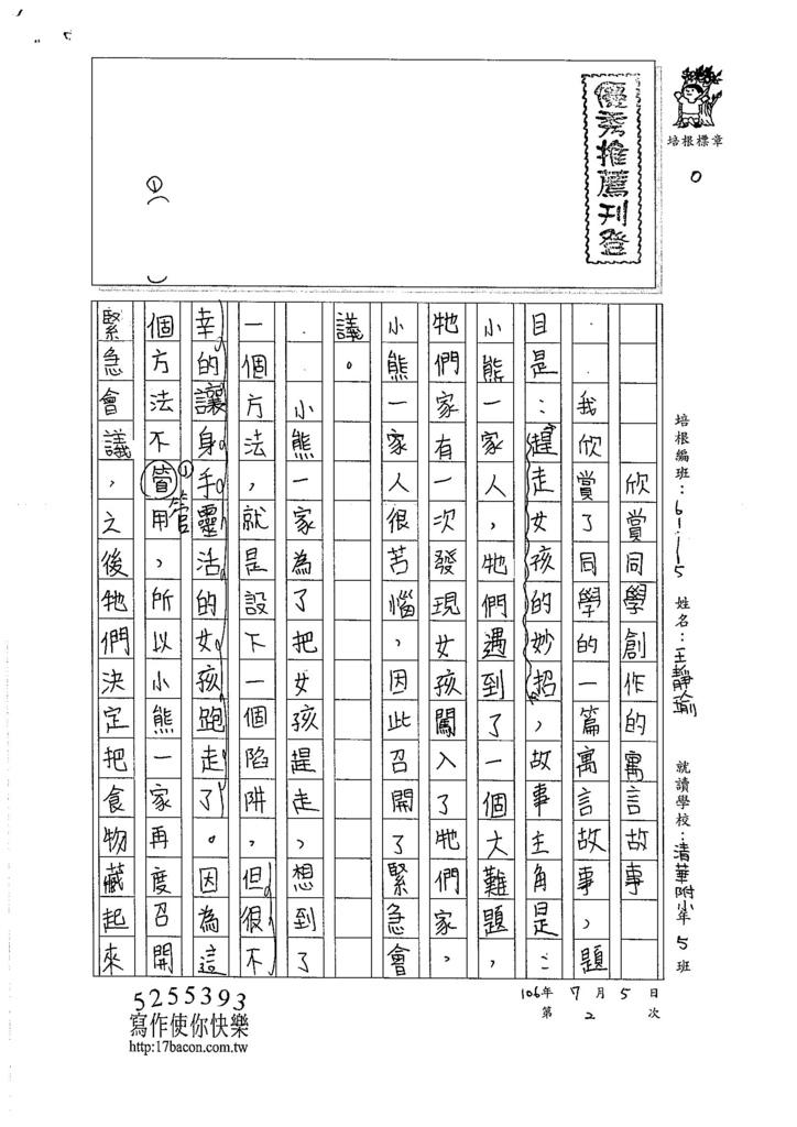 106W5102 王靜瑜 (1)