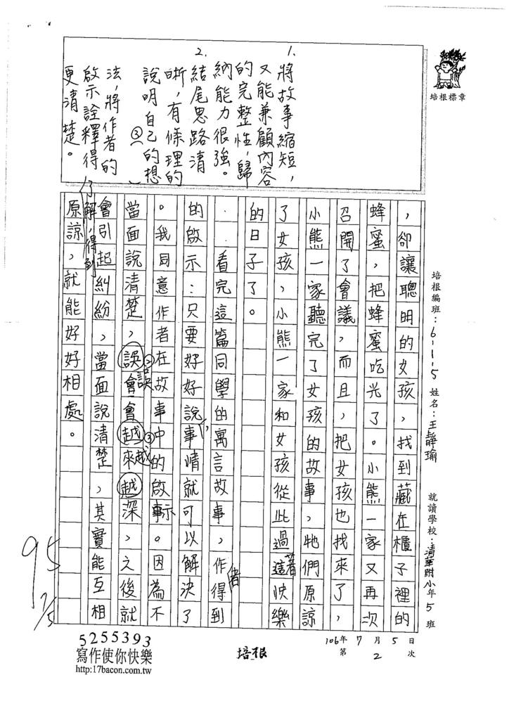 106W5102 王靜瑜 (2)