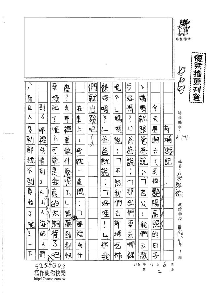 106W4102 吳庭褕 (1)