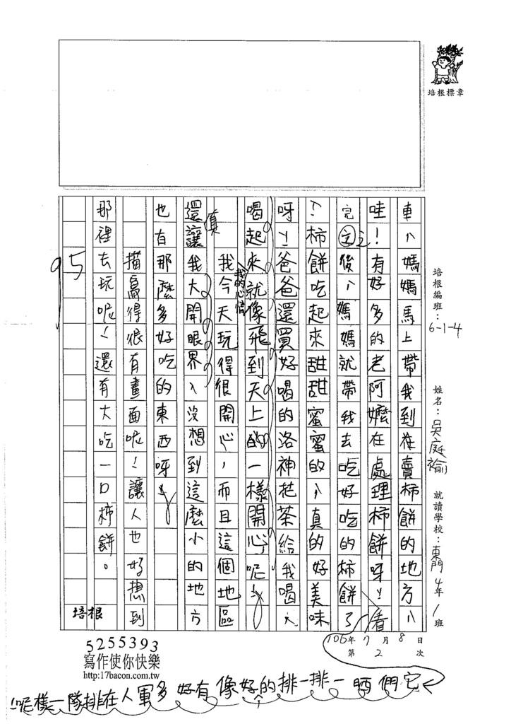 106W4102 吳庭褕 (2)
