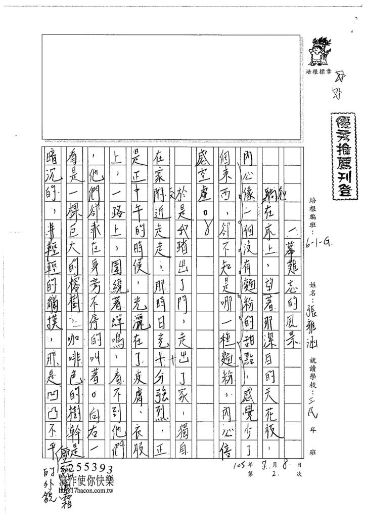 106WG102 張雅涵 (1)
