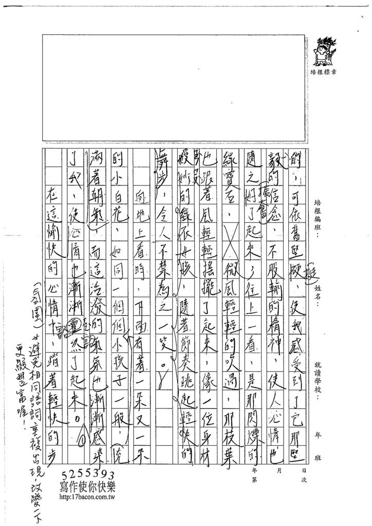 106WG102 張雅涵 (2)