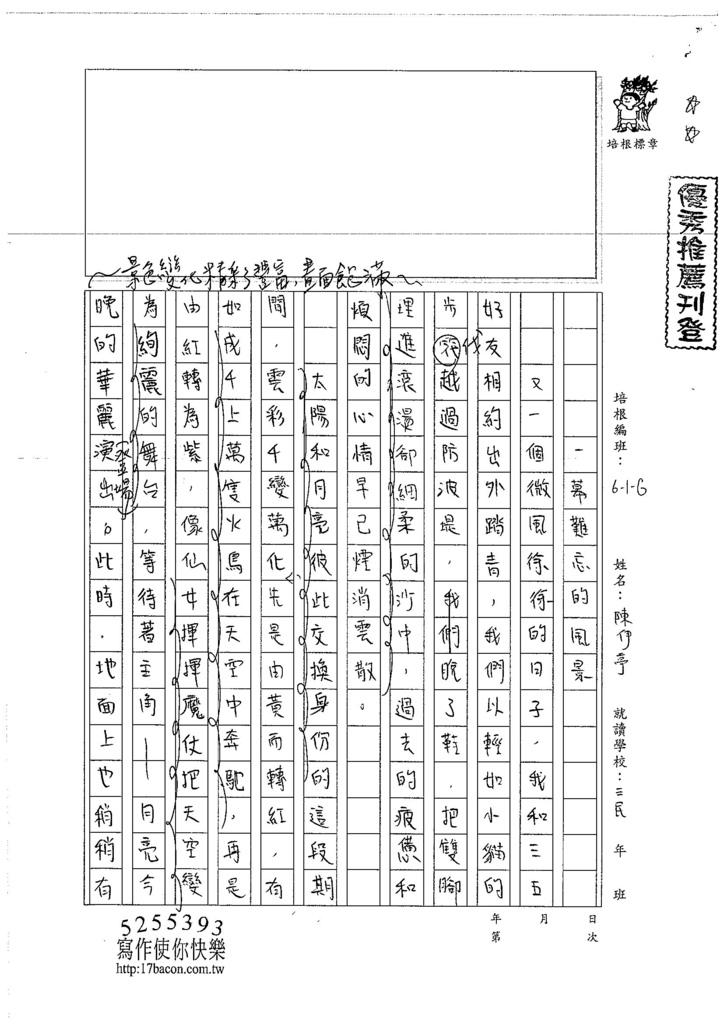 106WG102 陳伊亭 (1)