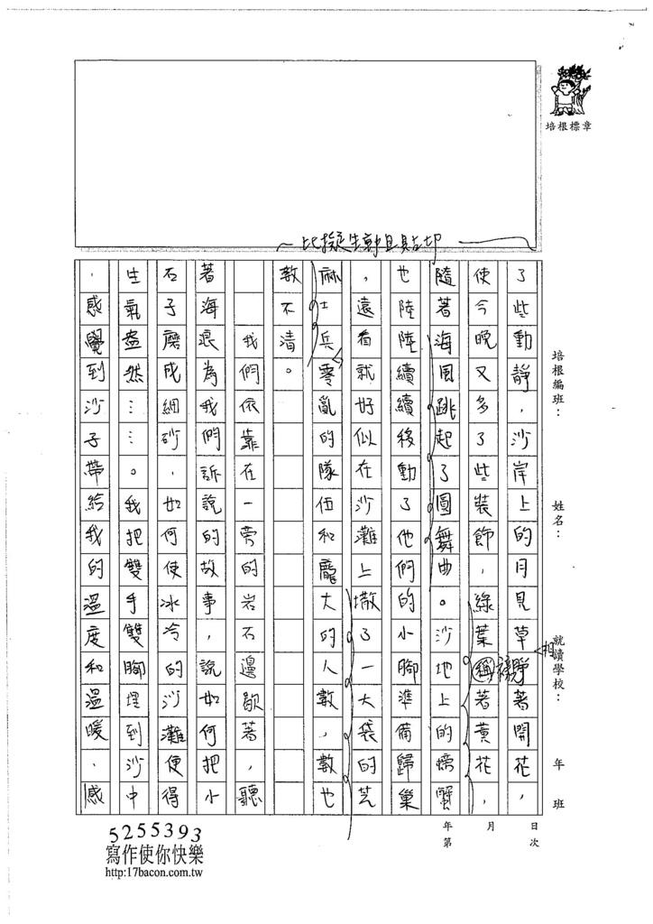 106WG102 陳伊亭 (2)