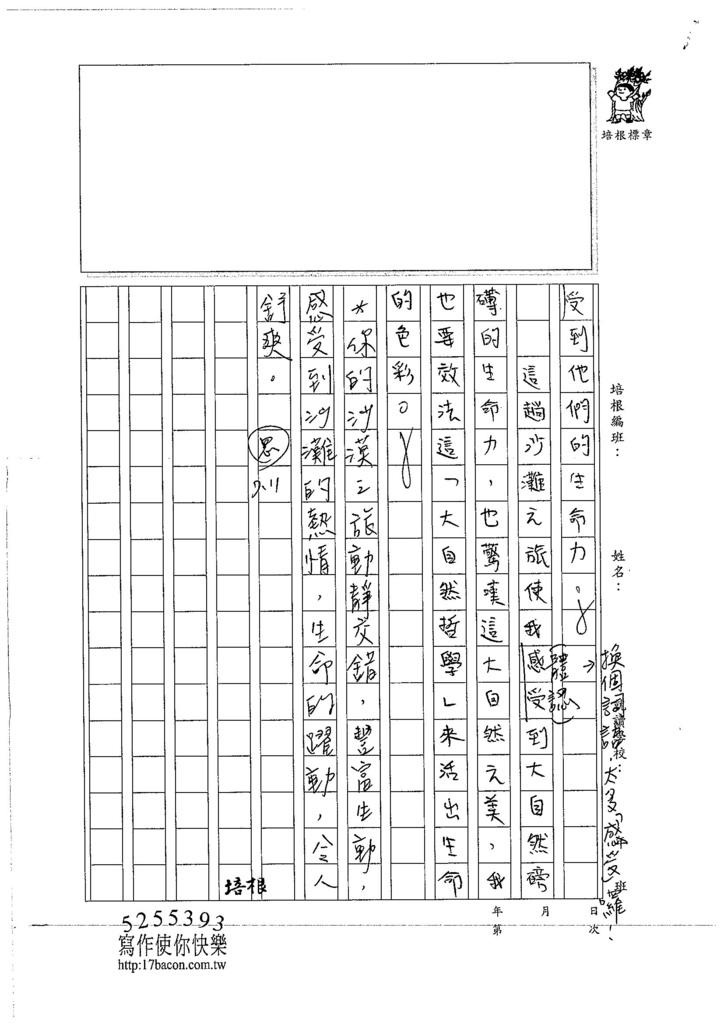106WG102 陳伊亭 (3)