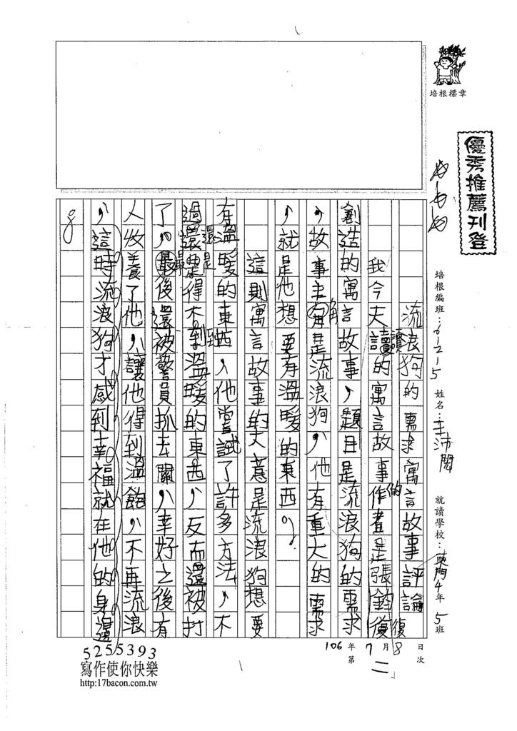 106W6102 王沛閎 (1)