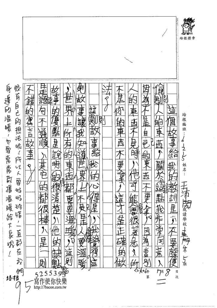 106W6102 王沛閎 (2)