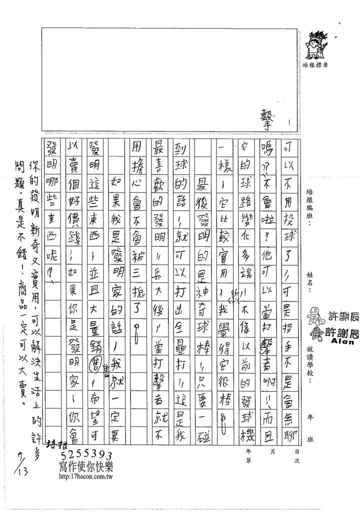 106TMW107許謝辰 (2)
