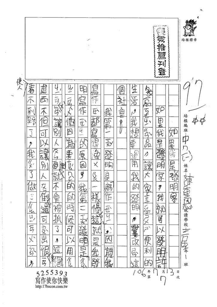 106TMW107陳重恩 (1)