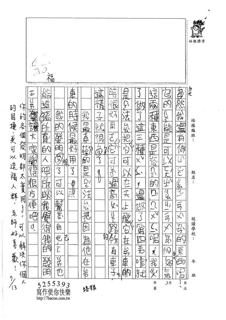 106TMW107陳重恩 (2)