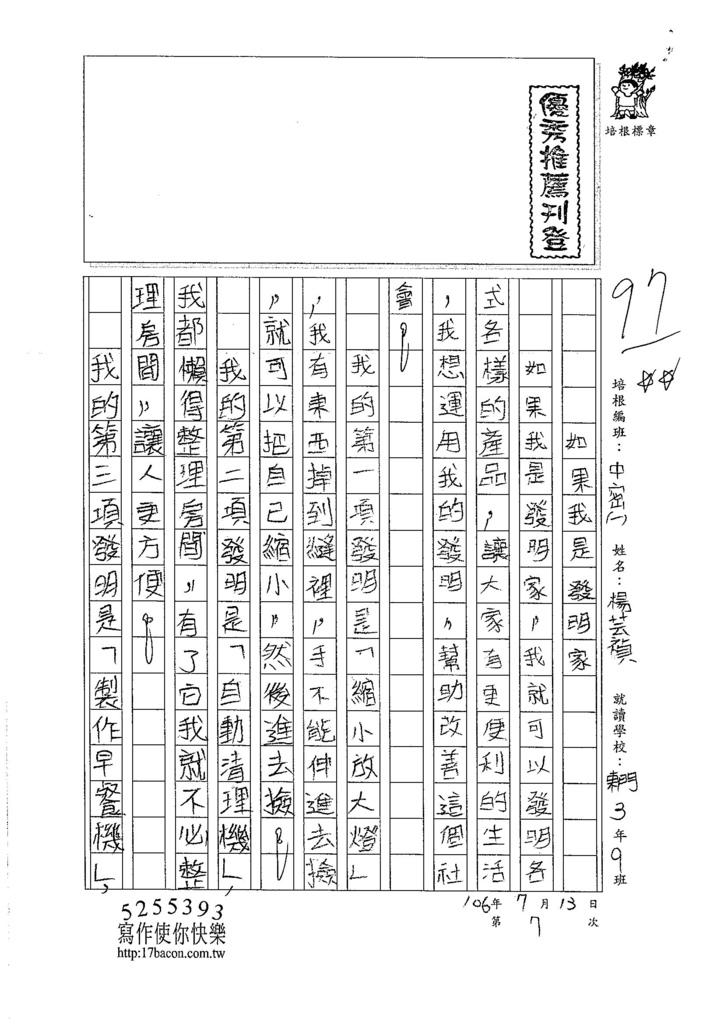 106TMW107楊芸禎 (1)