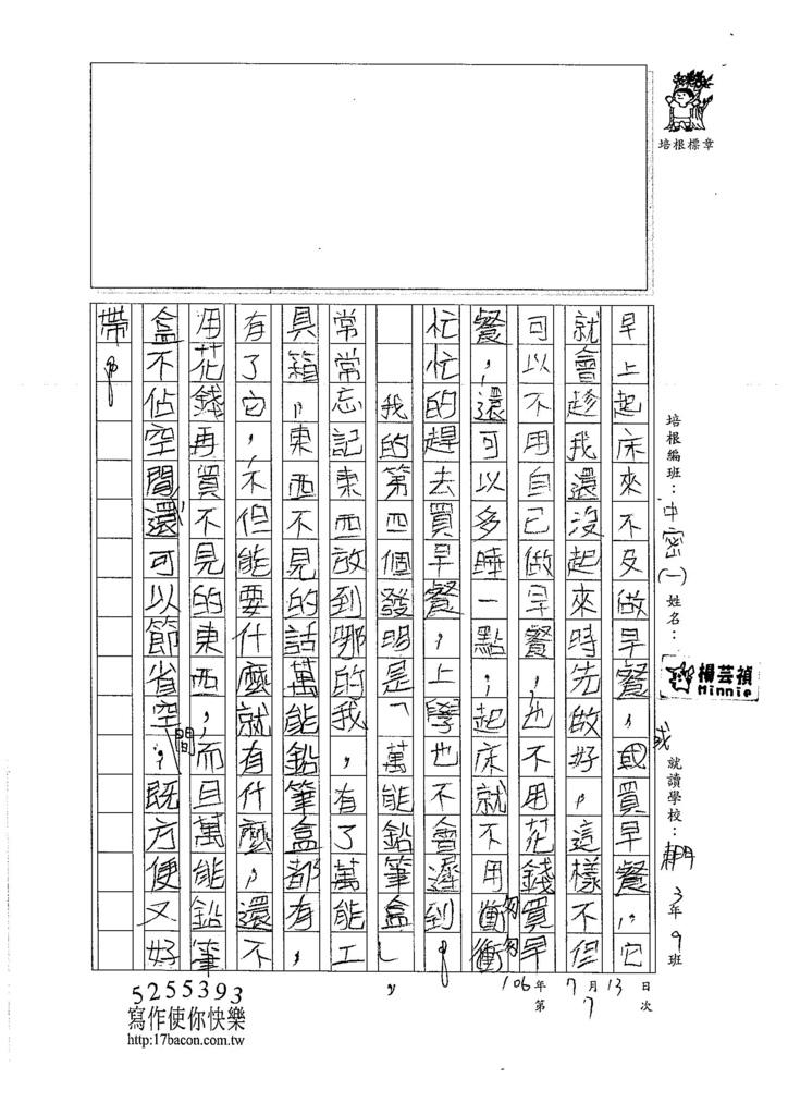 106TMW107楊芸禎 (2)