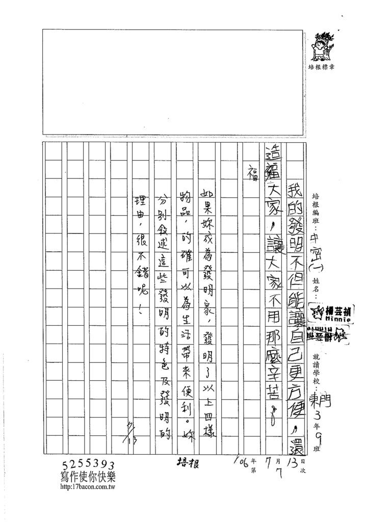 106TMW107楊芸禎 (3)