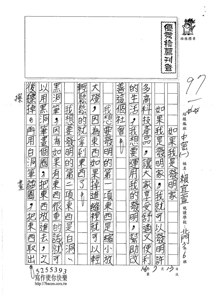 106TMW107賴宜萱 (1)